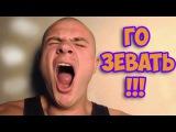 ЗАРАЗНЫЙ ВИДЕОРОЛИК ЗЕВАТЬ  Laskaet yawns
