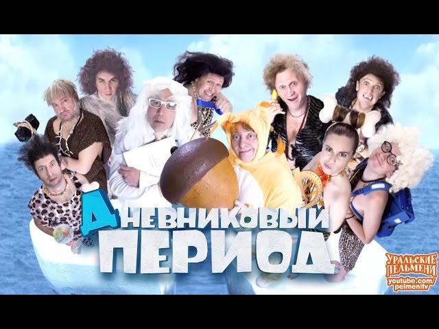 Дневниковый период - Уральские Пельмени (2016)