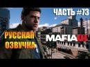 МАФИЯ 3 прохождение на русском часть 73 ПУШКА 45 КАЛИБРА 2. ВСЕ ГРУЗОВИКИ С ОРУЖИЕ ...