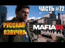 МАФИЯ 3 прохождение на русском часть 72 И.Р.А. НЕ ПРОСИТ 2. ДЕВЯТЬ МАШИН И ТРИ КАТЕ ...