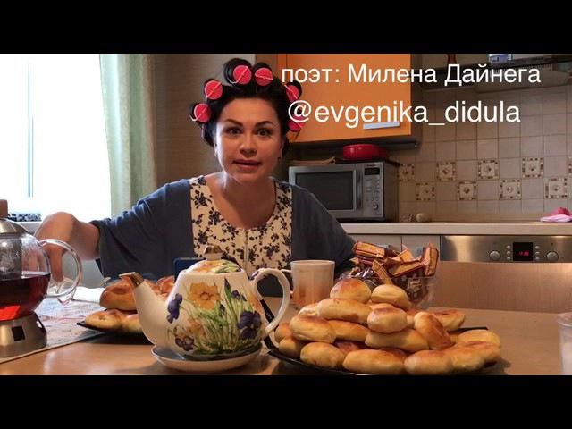 EVгеника читает стихи Милены Дайнега Я вашу мать не балерина 87
