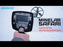 Minelab Safari Хитрости использования металлоискателя