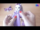 Распаковка куклы Монстр Хай КАТРИН ДЕ МЯУ (Catrine DeMew) + стоп-моушен + примерка одежды