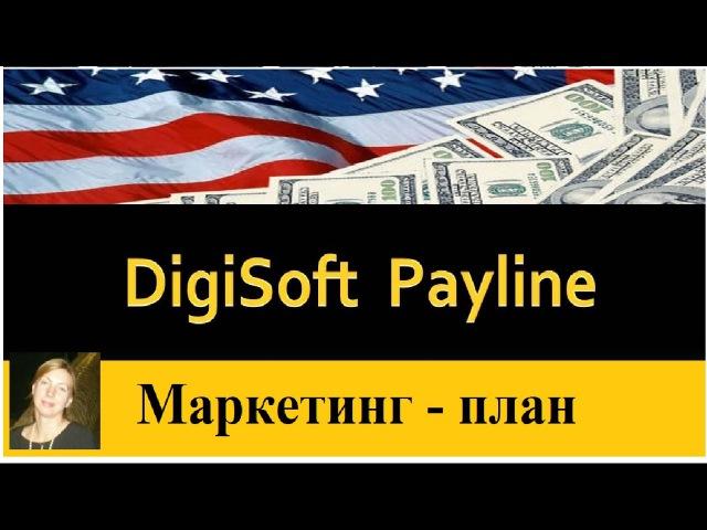 DigiSoft PayLine маркетинг- план