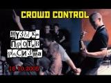 CROWD CONTROL - Музыка против расизма live 16.10.2005