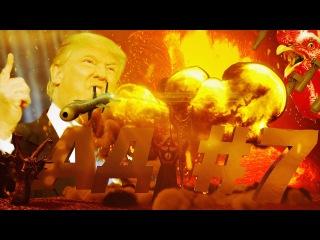 А. Д. 7 - WarlockVenomancer (Дональд Трамп)