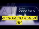 DeepMind AlphaGo ИСКУССТВЕННЫЙ ИНТЕЛЛЕКТ Озвучка Hello Robots