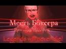 Месть боксера Московский Криминалетет - Обзор Треша