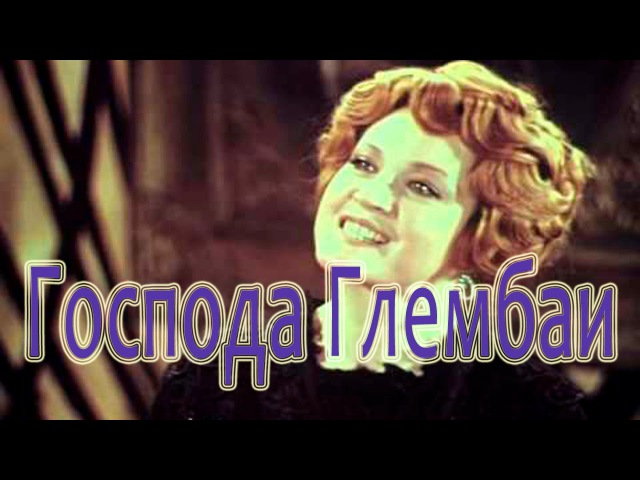 Господа Глембаи По пьесе М Крлежи в постановке театра имени Е Вахтангова 1979