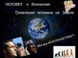 Человек и Вселенная. Появление человека на Земле. Народное славянское радио