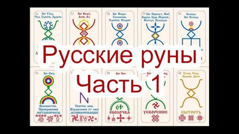 Русские Руны. Часть 1. Георгий Чащихин