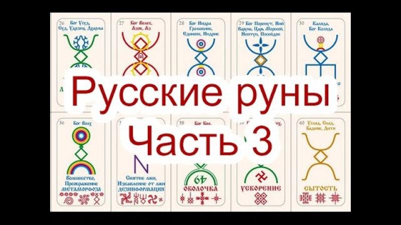 Русские Руны. Часть 3. Георгий Чащихин