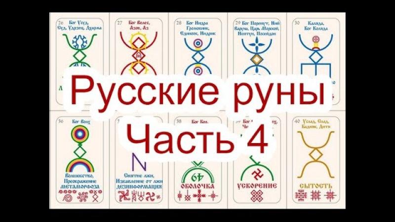 Русские Руны. Часть 4. Георгий Чащихин