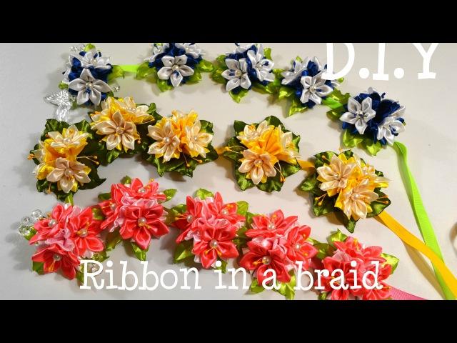 Лента в косу/Новый лепестокБутончик/Красивые цветы канзаши/New petal/Ribbon in a braid