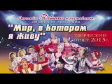 Отчётный концерт Музыкального театра Дебют 2015 год.