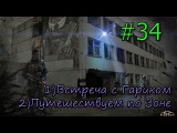 S.T.A.L.K.E.R. Зов Припяти Серия #34