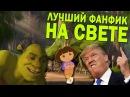 Шрек х Даша путешественница х Дональд Трамп ВАТТАФАК 1