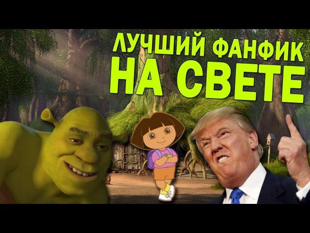 Шрек х Даша-путешественница х Дональд Трамп (СМЕРТЕЛЬНЫЙ ФАНФИК)