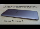 Международная прошивка ZTE Nubia Z11 mini S. НАКОНЕЦ-ТО