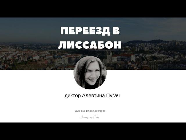 Переезд на пмж в Лиссабон: диктор Алевтина Пугач