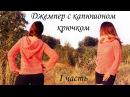 ДЖЕМПЕР С КАПЮШОНОМ БЕЗ ШВОВ крючком (1 часть)