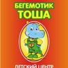 """Детский центр """"Бегемотик Тоша"""" в Лобне"""