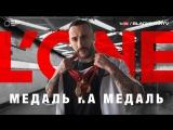 LONE - Медаль на медаль (премьера клипа, 2017)