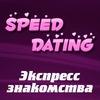 Быстрые свидания знакомства speed dating Киев