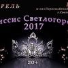 """""""Миссис Светлогорск - 2017"""""""