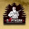 """""""ПАРТИЗАН"""" Парк-Отель Брянск"""