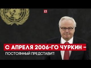 Памяти великого дипломата Виталия Чуркина
