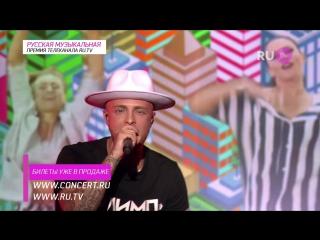 Билеты на Русскую музыкальную премию телеканала RU.TV-2017