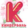 КИНДЕРВИЛЬ Детский Центр развития и творчества