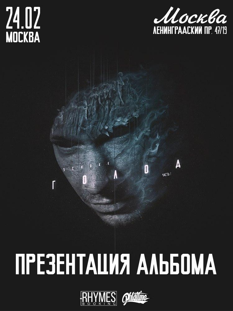 анонс концерта SCHOKK