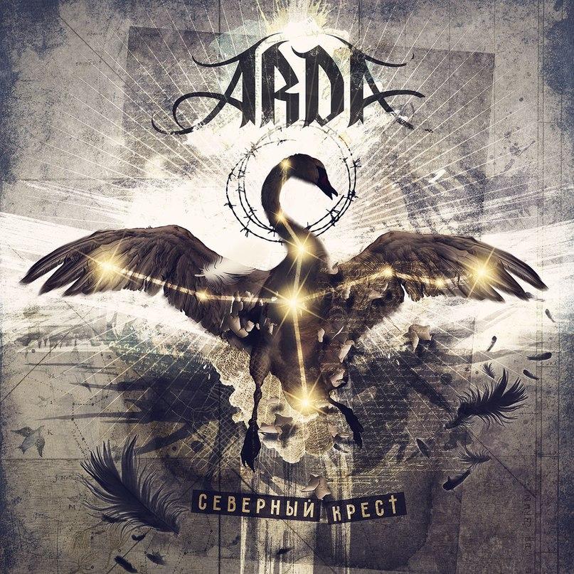 Новый альбом группы ARDA - Северный крест (2017)