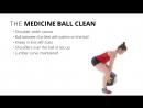 The Medicine Ball Clean взяття медицинського м'яча на груди