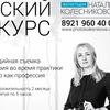 Авторский фотокурс от Натальи Колесниковой