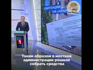 В Хабаровском крае РПЦ и чиновники придумали новый способ сбора подаяний.