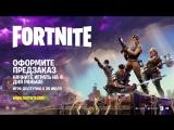 Fortnite - Вечер трудного дня (видео к выходу игры)