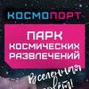 КОСМОПОРТ. Парк космических путешествий