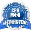 """СРО МФО """"Единство"""""""