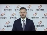 Комментарий от персонального консультанта Владимира Искеева от 31.10.16 г.