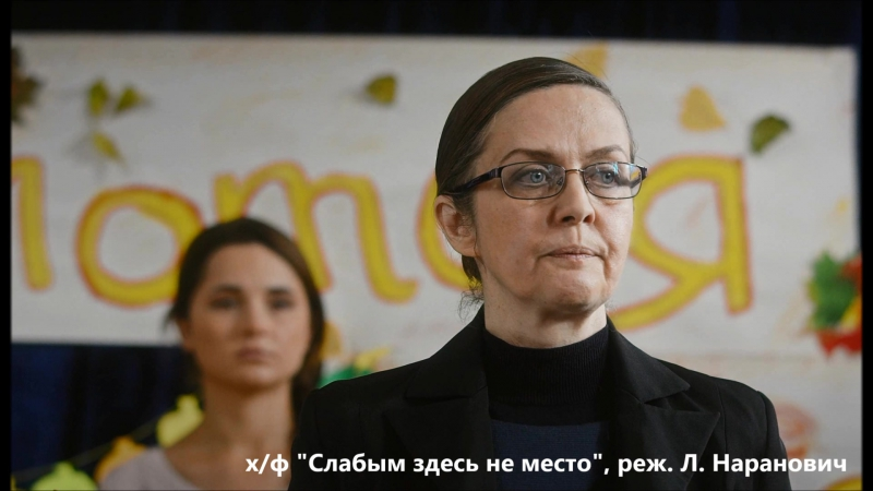 Шилова Маргарита в Слабым здесь не место