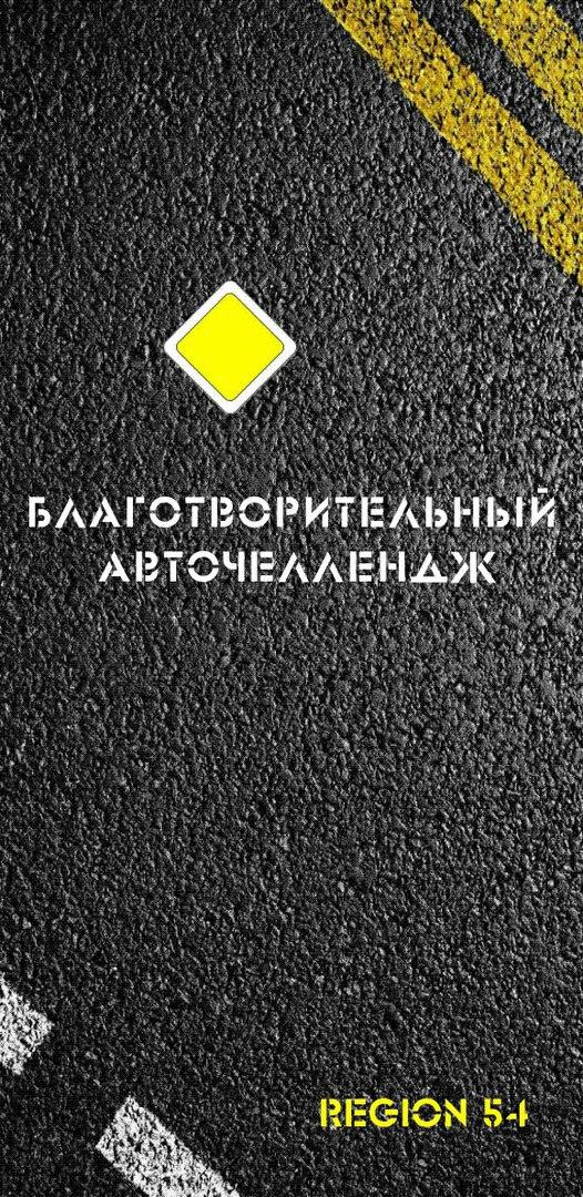 Афиша Новосибирск Благотворительный авточеллендж VN Nsk - RedFox