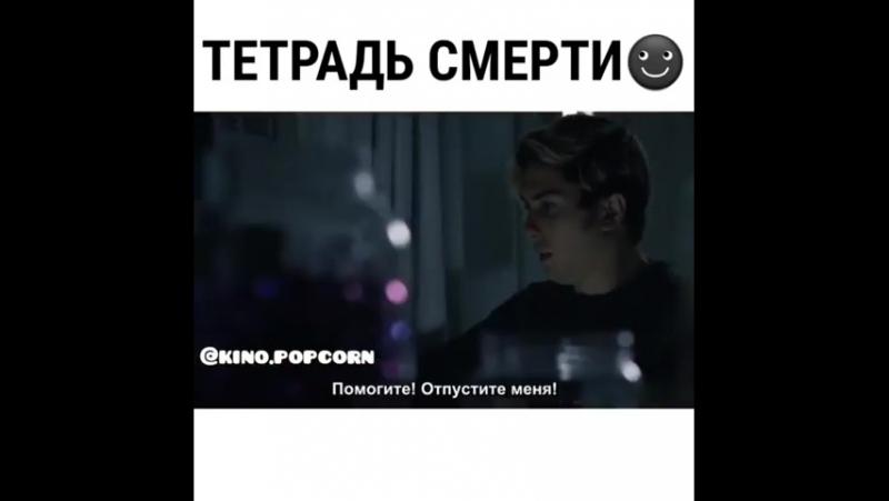 Фильм на основе Аниме Тетрадь смерти
