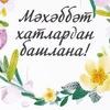 Татар телендә шигырьләр