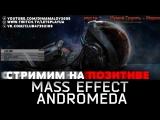 Mass Effect – Andromeda: Играем на позитиве