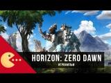Игрофильм Horizon: Zero Dawn