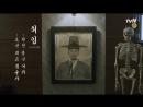 Live up to your name, [최초]김남길X김아중, 조선왕복 메디활극 명불허전 첫 티저 공개 170812 EP.