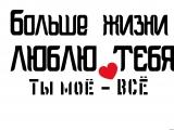 Люблю тебя, девочка моя*** Ты моё - ВСЁ*****